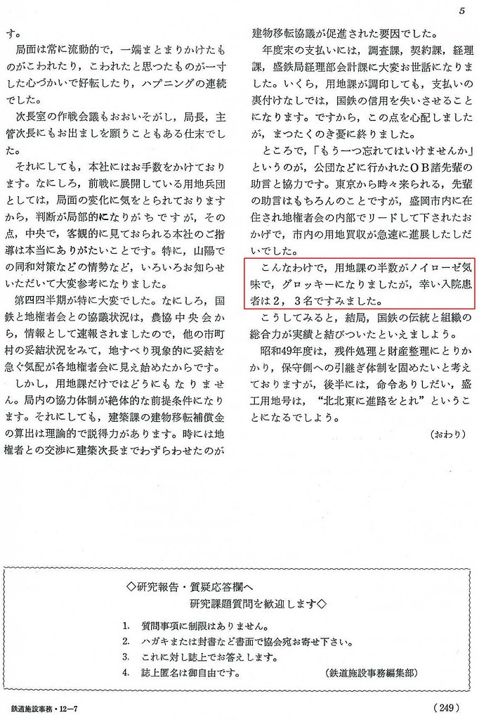 東北新幹線建設にあたっての国鉄の考え方 (6)