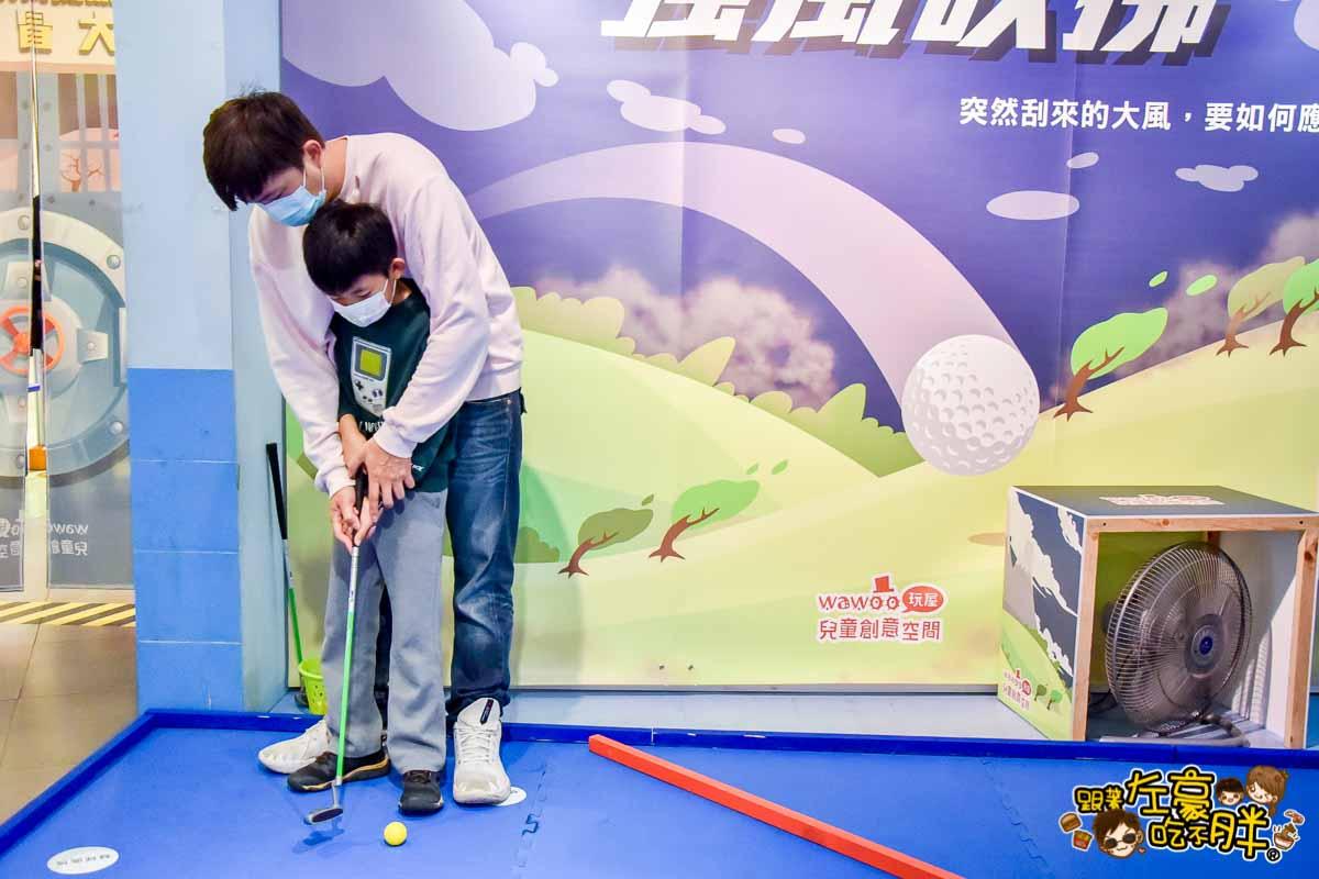 玩屋 機關高爾夫大冒險-47