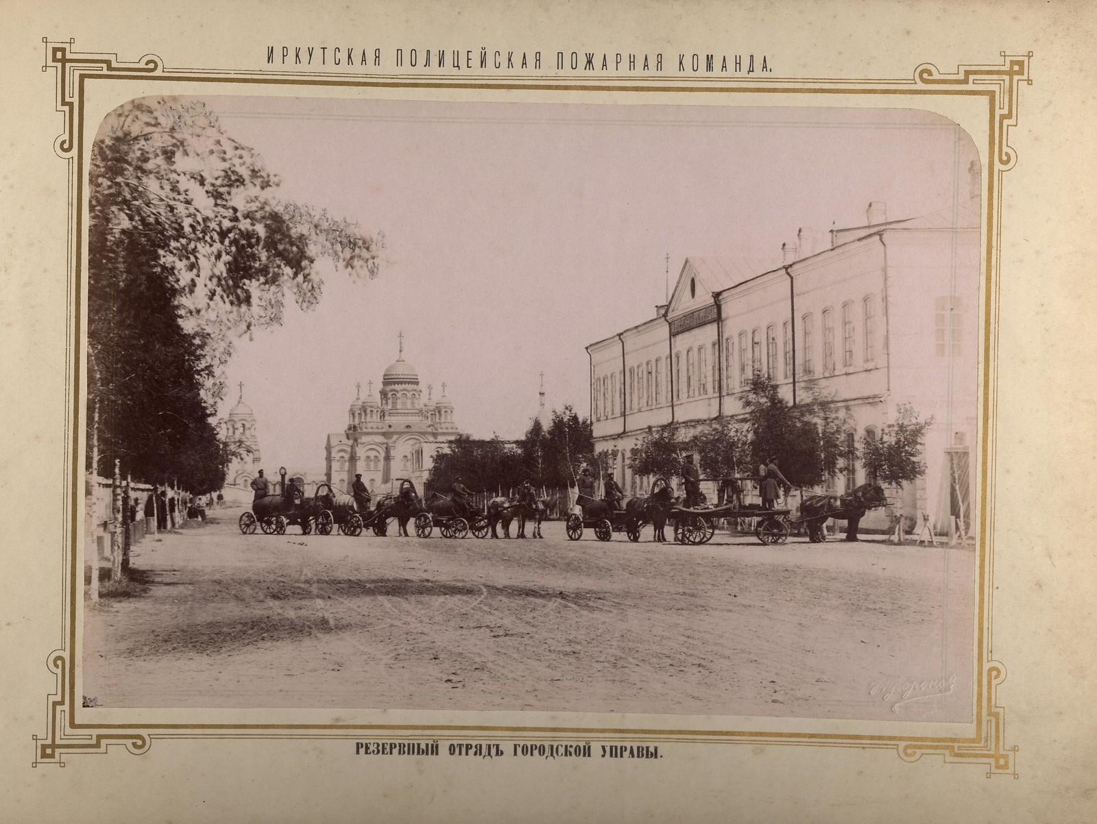 18. Резервный отряд городской управы