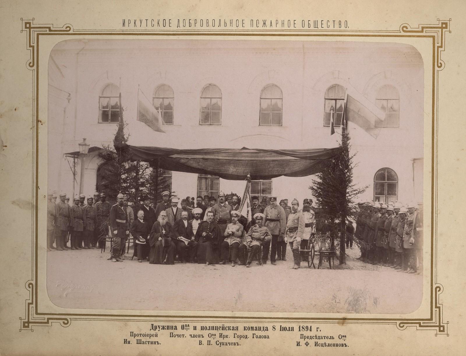 05. Дружина Общества и полицейская команда 8 июля 1894 года