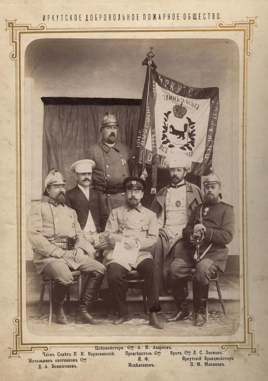 06. Члены пожарного общества