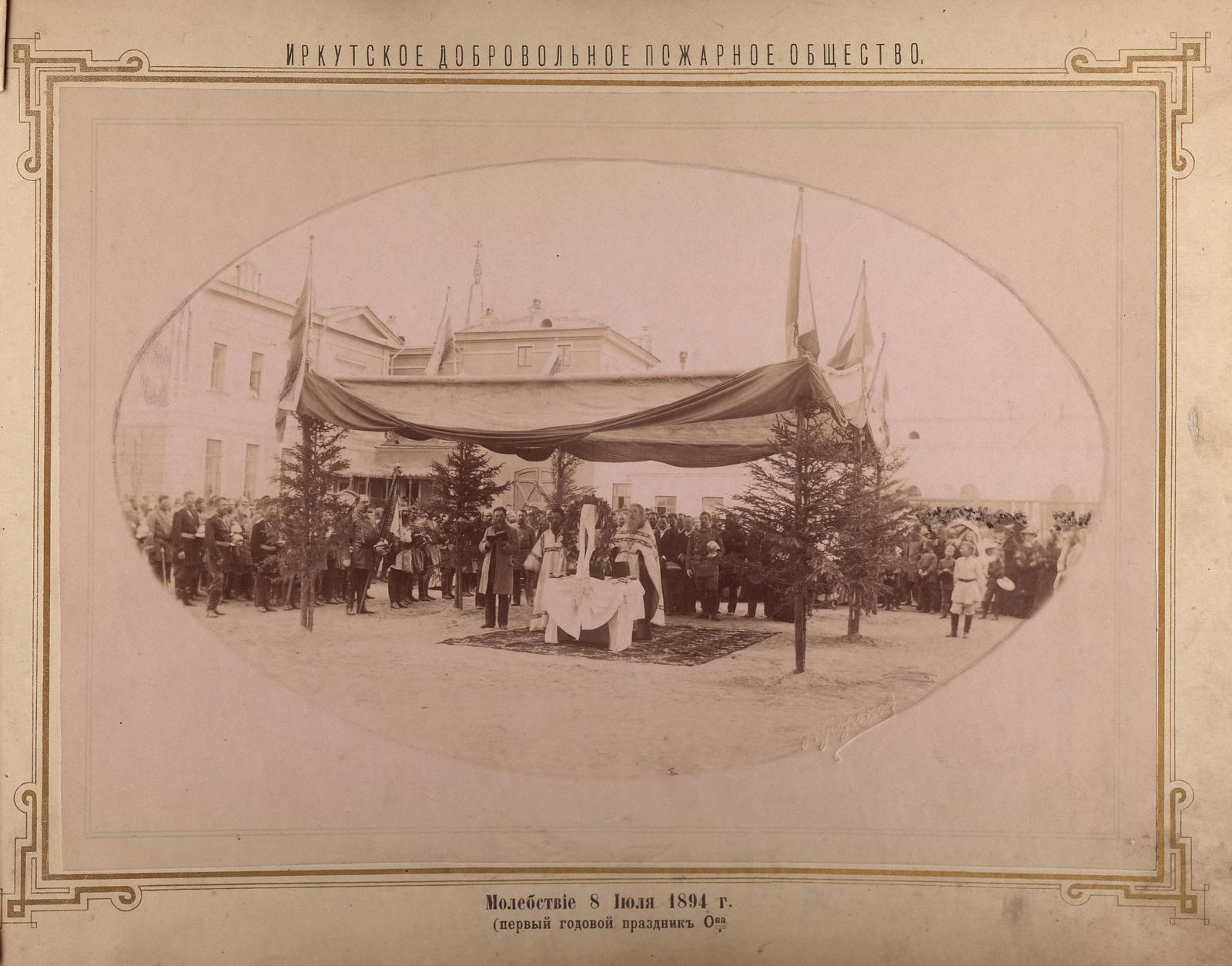 04. Молебствие 8 июля 1894 года (первый годовой праздник)