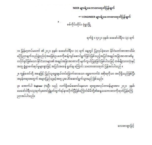แถลงการณ์วิศวกร 71 รายชื่อของบริษัท MyTel ภาคสะกายประกาศลาออกไม่รับใช้ธุรกิจกองทัพ (ที่มา: Twitter/Justice Myanmar)