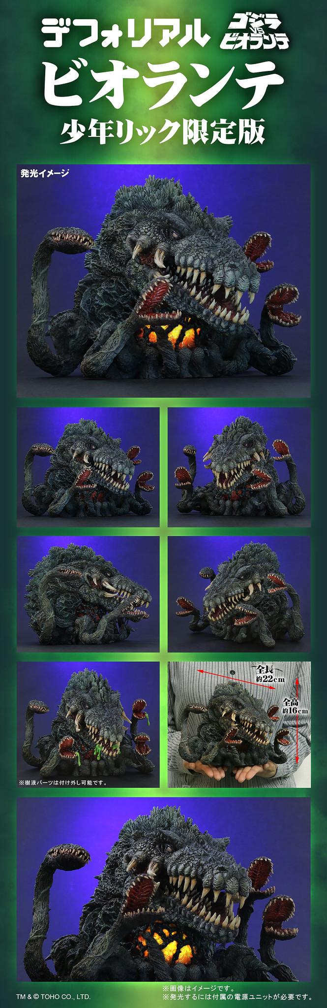 X-PLUS「DEFOREAL 碧奧蘭蒂」07月發售  再現超兇猛植獸型態!