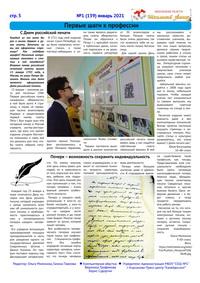 Январь 2021г. №1(139) стр. 5