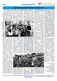 Январь 2021г. №1(139) стр. 4