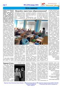 Январь 2021г. №1(139) стр. 3