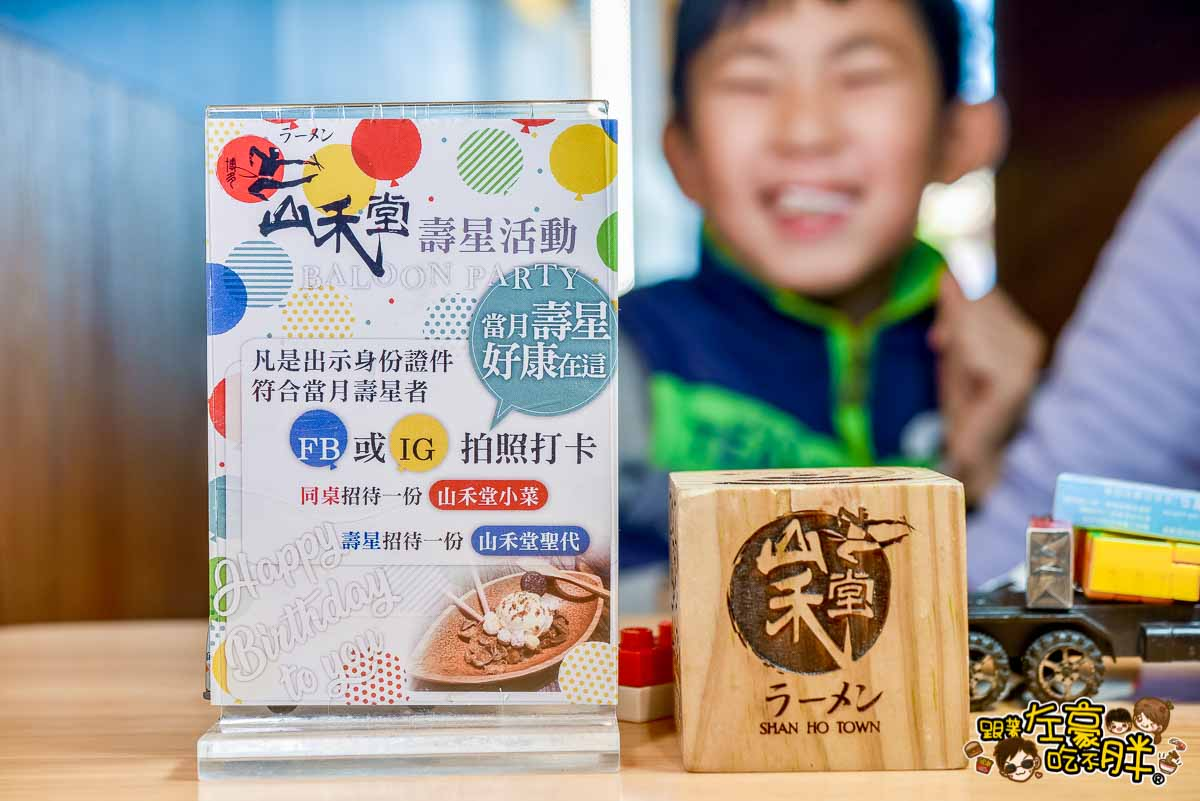 山禾堂拉麵 (岡山店) 2021-36