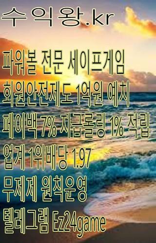 안전놀이터모음 사설메이저사이트추천 수익왕.kr 먹튀없는놀이터