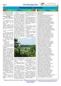 Январь 2021г. №1(139) стр. 6