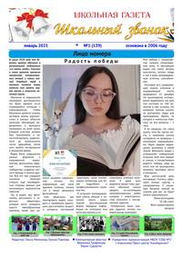Январь 2021г. №1(139) стр. 1