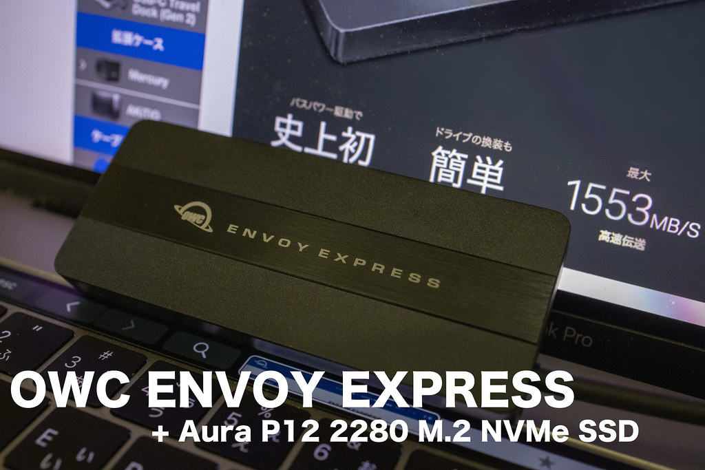 Thunderbolt 3のSSDケース:OWC ENVOY EXPRESS