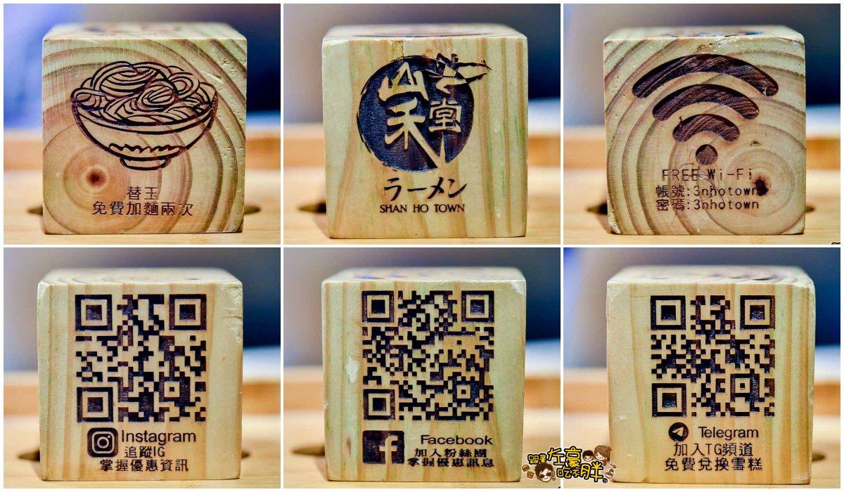 山禾堂拉麵 (岡山店) 2021-0