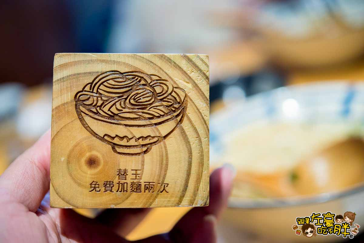 山禾堂拉麵 (岡山店) 2021-27