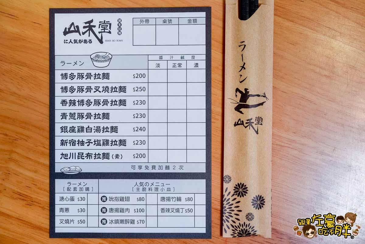 山禾堂拉麵 (岡山店) 2021-12