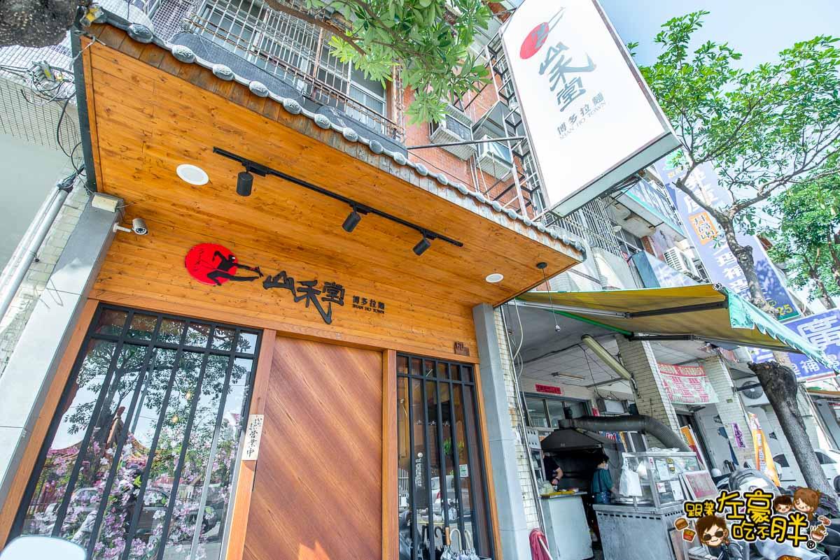 山禾堂拉麵 (岡山店) 2021-3