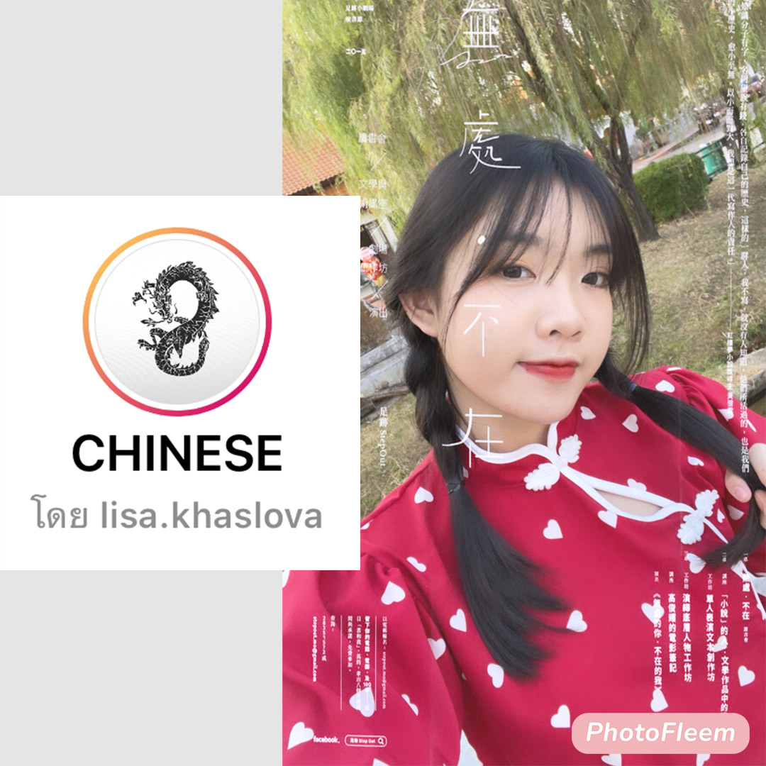 IG-filter-chinese-newyear-8