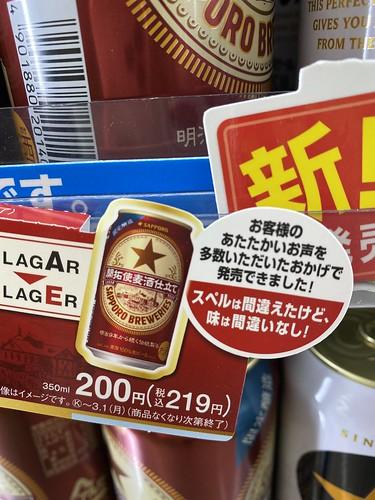 誤植ビール