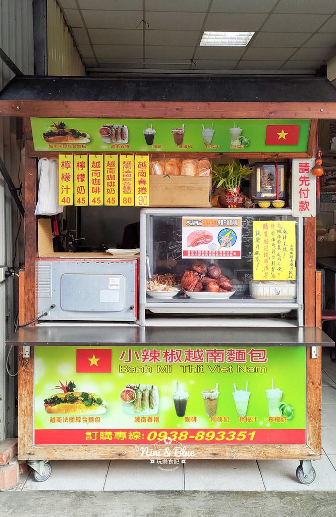 小辣椒越南麵包01