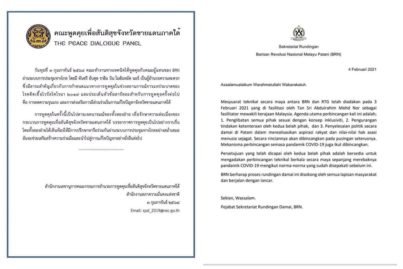 แถลงการณ์ตัวแทนรัฐบาลไทยกับ BRN