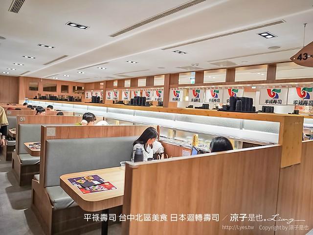 平祿壽司 平禄寿司 台中北區美食 菜單 日本 平價 迴轉壽司