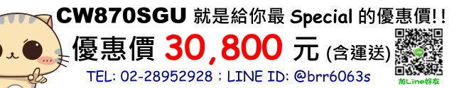 price-CW870SGU