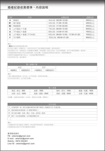 2021-收費標準2-價目表(有助理).jpg