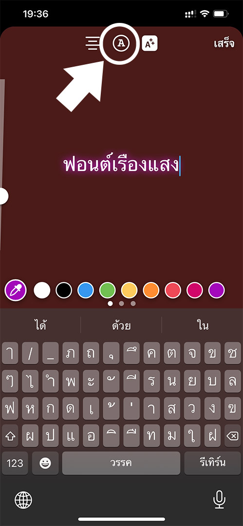 IG-story-font-glow-03