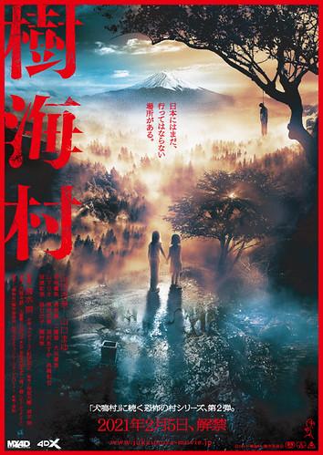 映画『樹海村』©2021年「樹海村」製作委員会