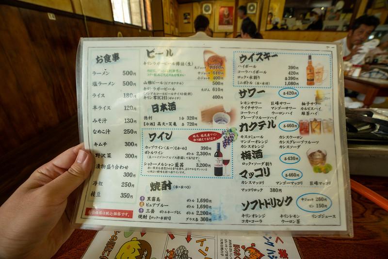 東川食堂のメニュー