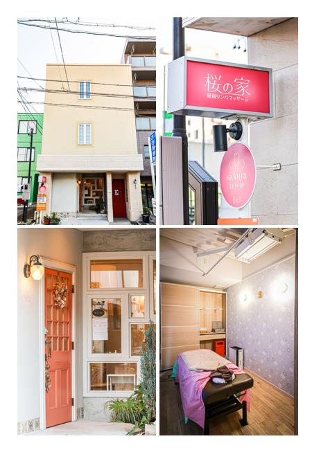 全身リンパマッサージサロン「桜の家」さま 外観とインテリア 名古屋市昭和区
