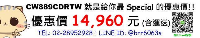 price-CW889CDRTW
