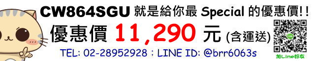 price-CW864SGU