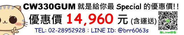 price-CW330GUM