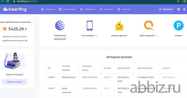Vkserfing - Заработать 25 000 рублей не выходя из дома без вложений - ТОП 20 сервисов