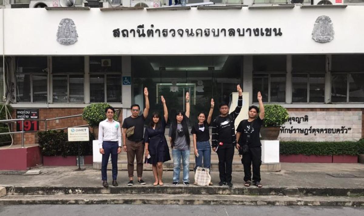 ศูนย์ทนายความเพื่อสิทธิมนุษยชน เผยอัยการยื่นฟ้อง 6 นักศึกษา-นักกิจกรรม ชุมนุมให้กำลังใจ 'ไมค์-อานนท์' หน้า สน.บางเขน ผิด พ.ร.บ.ชุมนุมฯ
