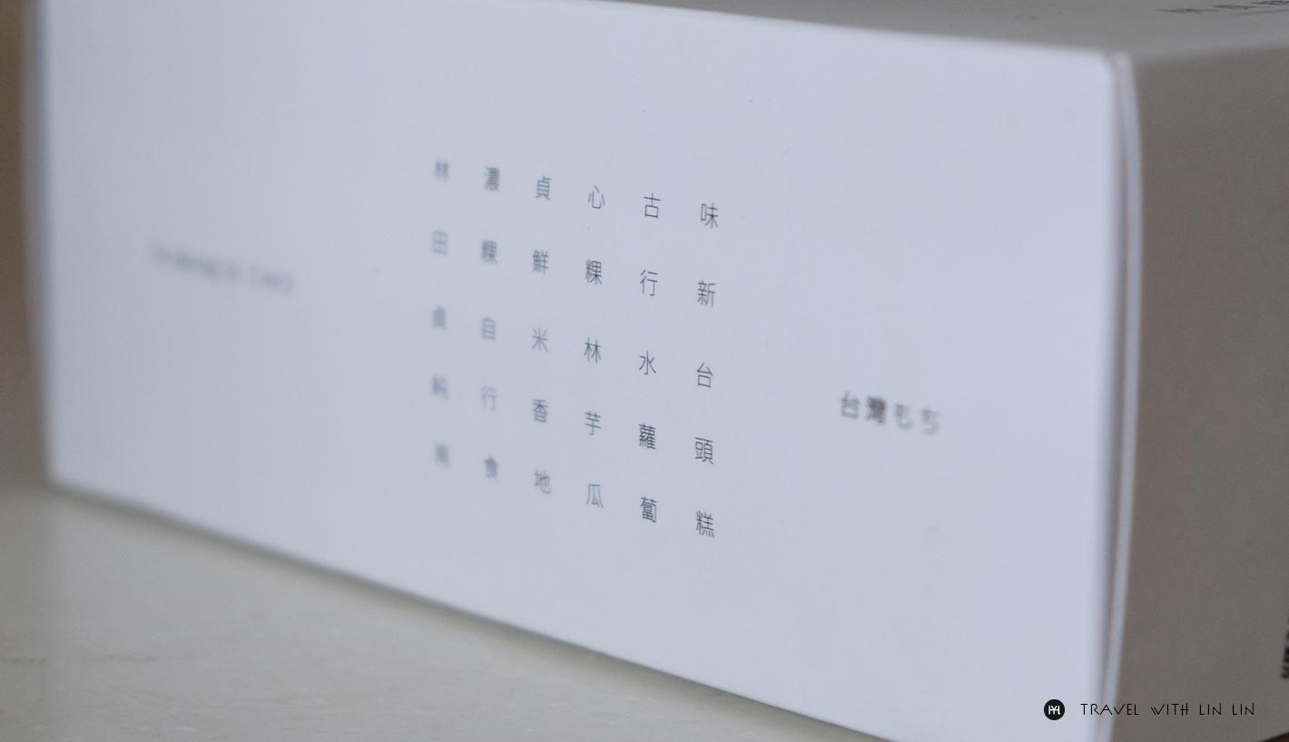 林貞粿行03