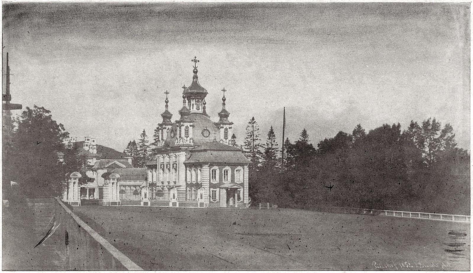 Петергоф. Дворцовая церковь Святых апостолов Петра и Павла. 1854