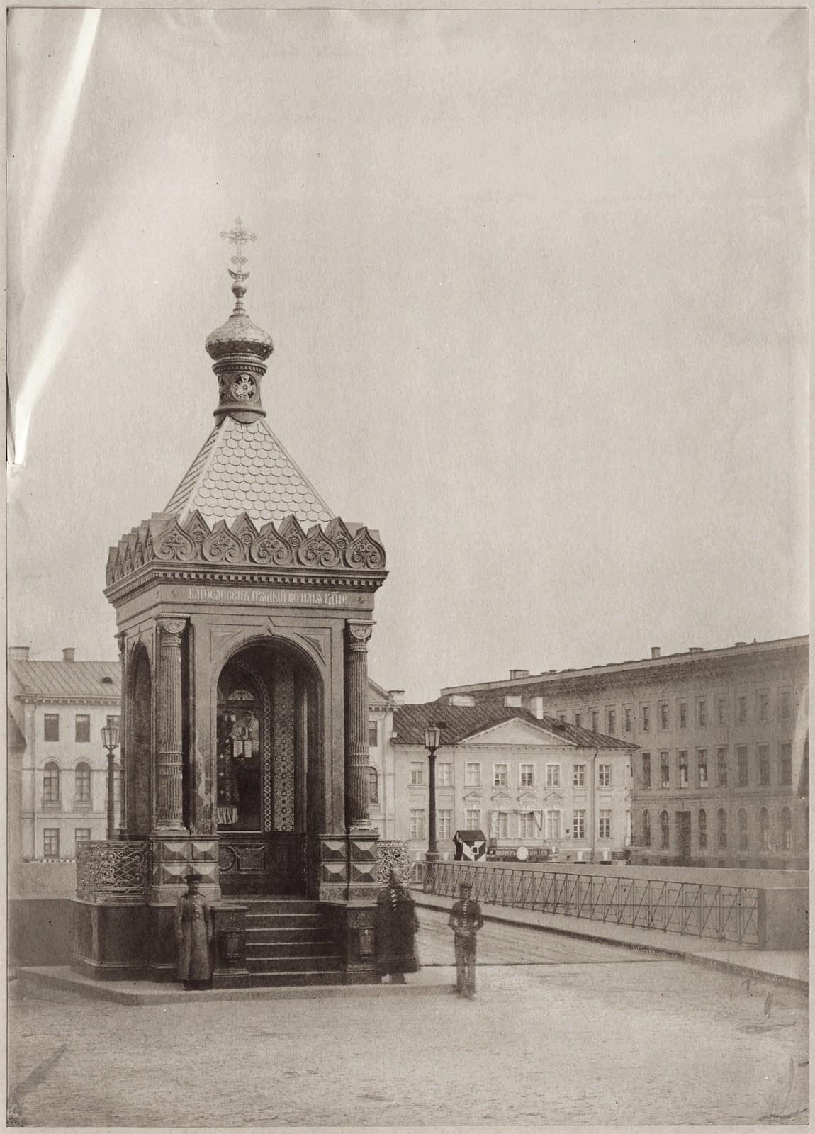 Часовня святителя Николая Чудотворца на Благовещенском мосту. Архитектор А. И. Штакеншнейдер, 1854