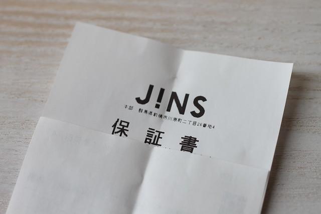 JINS遠近両用メガネブルーライトカットレンズ口コミレビュー8