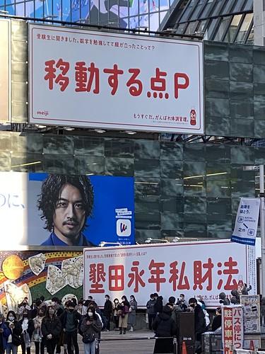 渋谷駅 看板