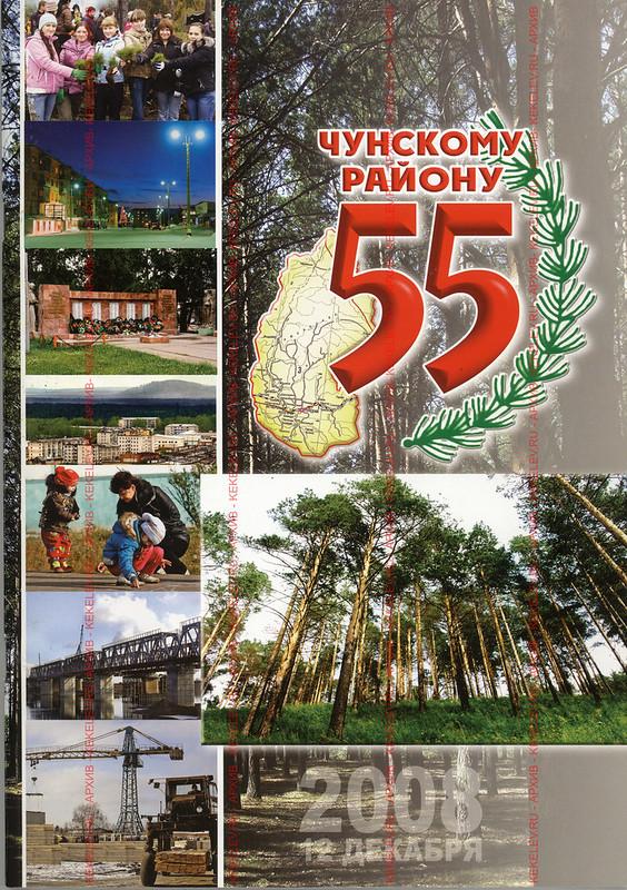 Чунскому району 55 лет / 2008 / 01