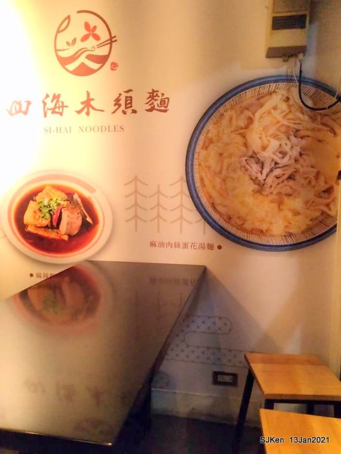 Chinese fried egg noodle「四海木須麵」, Taipei, Taiwan, SJKen, Jan 13, 2021.
