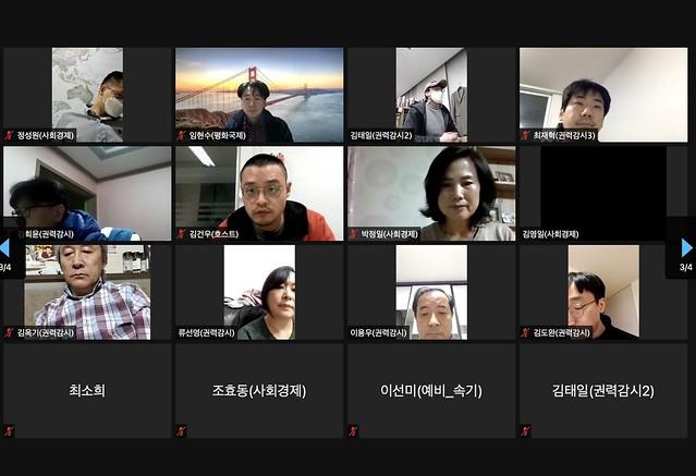 20210203_참여연대 온라인 회원토론회