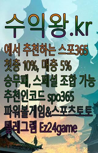 스포츠배팅사이트 해외배팅업체추천 수익왕.kr 안전한사설놀이터추천