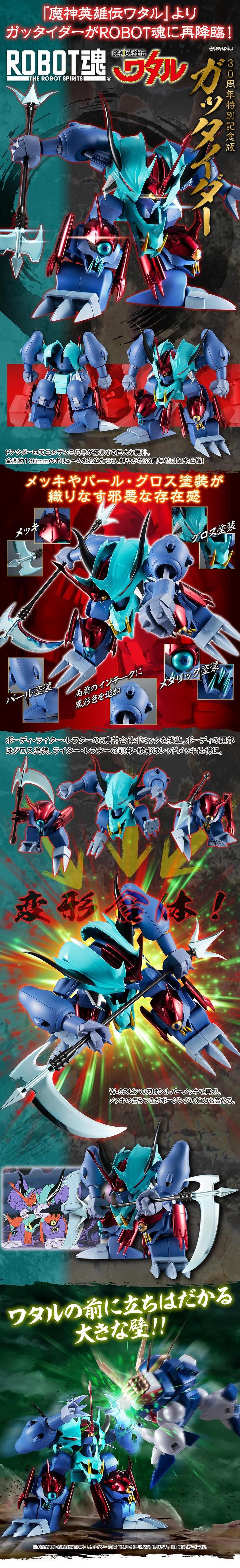 《魔神英雄傳》ROBOT魂「合體達 30周年特別記念版」06月全新配色再登場!