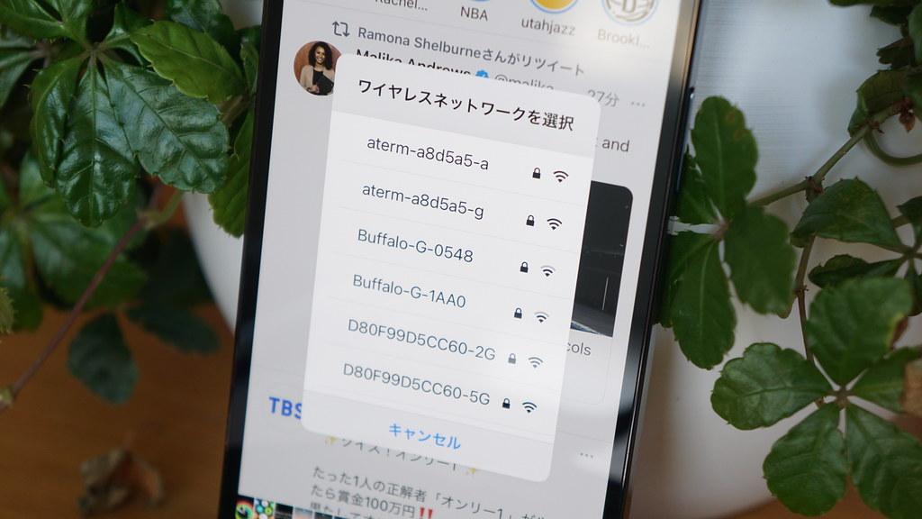 iPhone、Wi-Fiの接続確認をオフにする方法