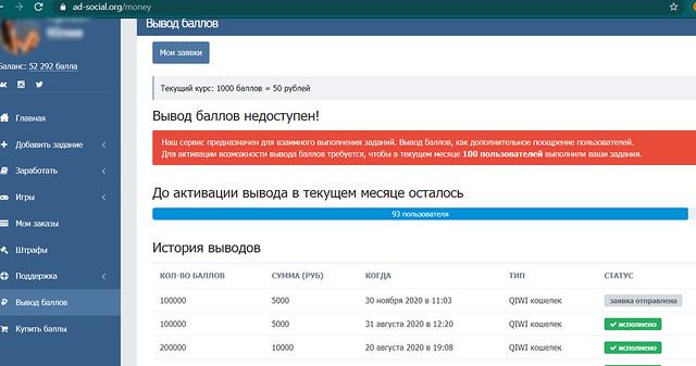 ad-social выплата | Заработать 25 000 рублей не выходя из дома без вложений – ТОП 20 сервисов - abbiz.ru