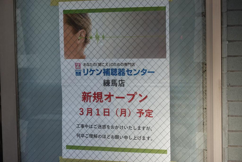 補聴器(練馬)