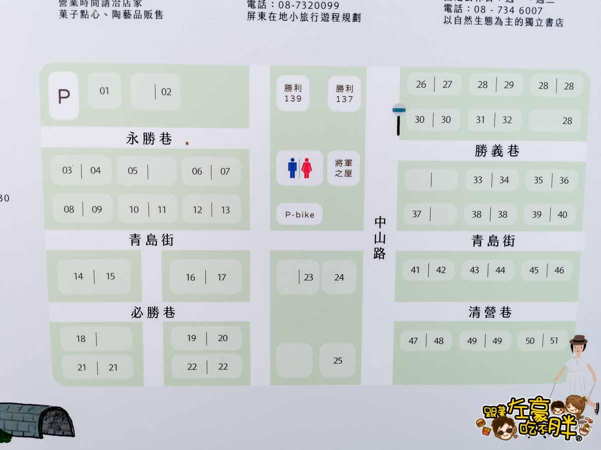 屏東勝利星村 創意生活園區 屏東景點 -14